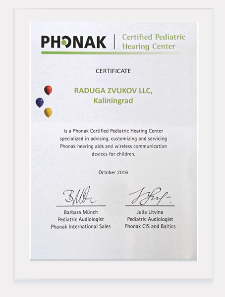 Kaliningrad_Pediatric_Phonak_Center_cert.jpg
